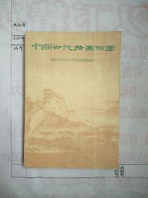 中国古代绘画百图