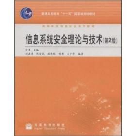 信息系统安全理论与技术