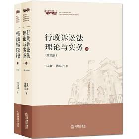 行政诉讼法理论与实务第三版 上下