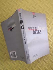中国学者看日本