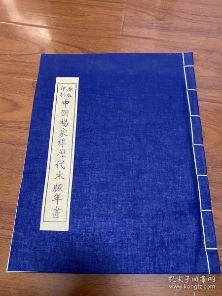 木板印刷《原版印刷中国杨家埠历代木板年画》线装一册(尺寸42.5厘米X33厘米)由工艺大师杨洛书画店印制