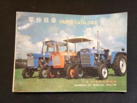 上海50型轮式拖拉机零件目录