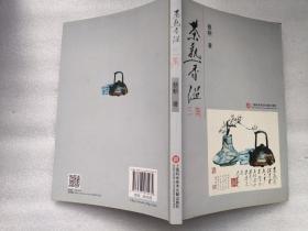 茶熟香温三集+茶熟香温集 两册合售