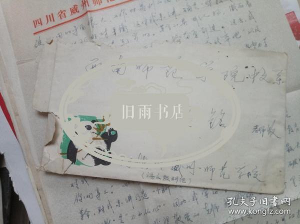 西南民族大学 教授  吴贤哲  信札2页