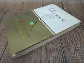 二手】中亚:马背上的文化-浙江人民出版-项英杰等着-25开325页-1993-1994-7品