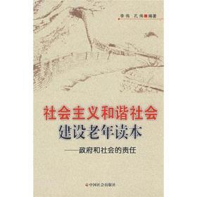 社会主义和谐社会建设老年读本政府和社会的责任