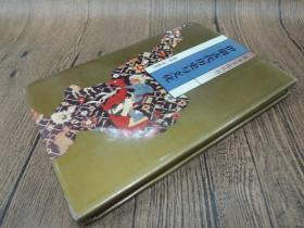 二手】伊朗古代历史与文化-精装-江西人民出版-李铁匠-25开303页-1993初版一刷-7品0.45千克