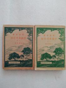 1941年版~好品像~《中国食用作物,上下册》~中华书局
