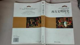 西方文明简史(第三版,英文影印版)