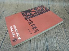 二手】民族学概论-中国社会科学出版-杨堃-25开328页-1984-1988-8品0.4千克