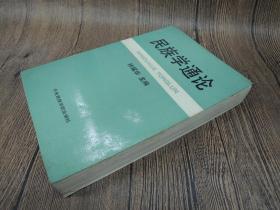 二手】民族学通论-中央民族学院-林耀华-25开536页-1990-1991-7品0.55千克