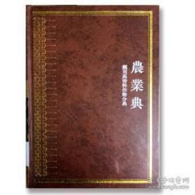 中华大典·农业典·药用与香料作物分典