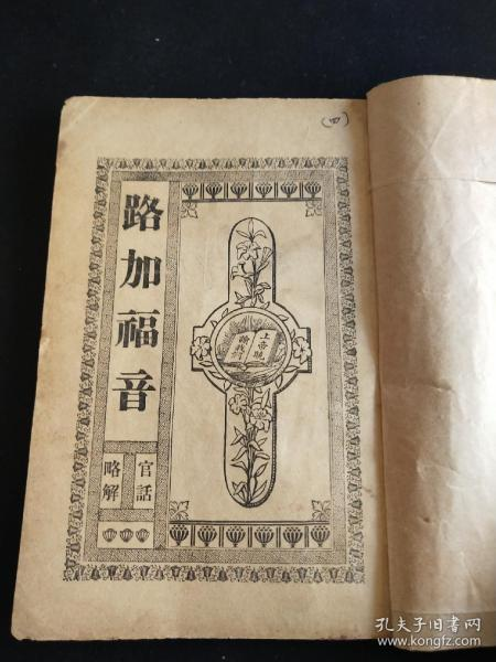 路加福音官话略解,基督教古籍