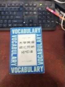 大学英语词汇分析记忆法