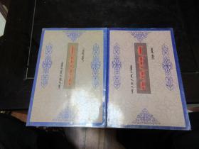卫拉特蒙古简史(上下两册全、胡都木蒙文)