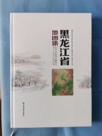 黑龙江省地图集 2015 特价