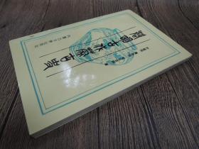 二手】简明古代蒙古史-内蒙古大学出版-叶新民等着-25开221页-1990-1993-8品