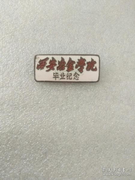 西安冶金学院毕业纪念铜章,2.7厘米。57一62年,包老保真,