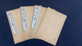 陆宣公集 (全四册) 石印