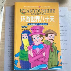 环游世界八十天  语文书目 无障碍导读版