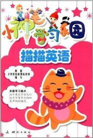 小神笔学习乐园-描描英语