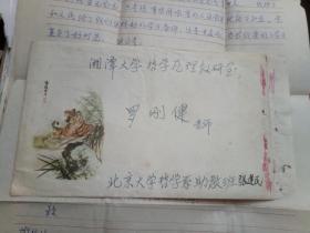 湘潭大学教授  张建民  信札