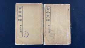 古今文综 (存两册) 铅排