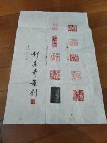 已故著名书画家、美协会员、书协会员、版画家协会会员彭宗奇篆刻  保真