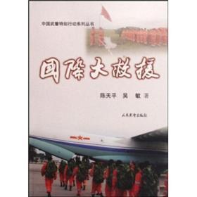 中国武警特别行动系列丛书:国际大救援