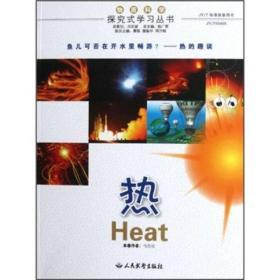 探索式学习丛书——热