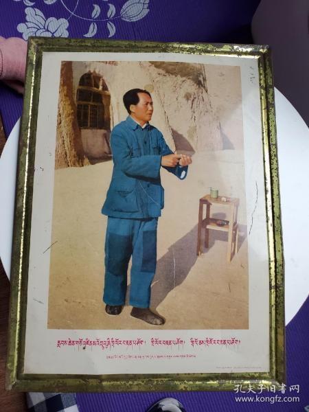罕见彩色藏文版毛主席铁皮画伟大的领袖毛主席万岁!万岁!万万岁!