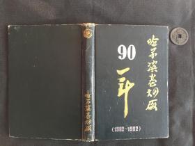 哈尔滨卷烟厂90年(1902-1992)
