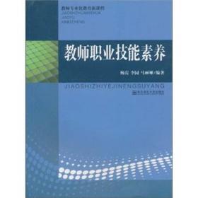 正版教师职业技能素养杨霞李园马丽娅南京师范大学出版社9787811017991