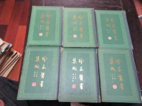 珍本医书集成【精装,影印本】【1 2 3 4 5 6册】1——6册