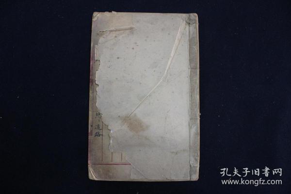 太极生生数 吕纯阳祖师流传(抄本)(数术)(宗教)
