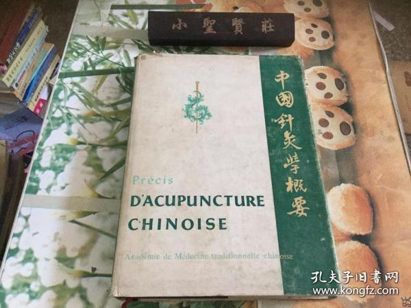 中国针灸学概要(法文版)精装