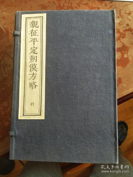 亲征平定朔漠方略(利函)17-24册