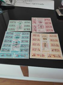 山东省侨汇商品供应证。。票样。无年份。四样全