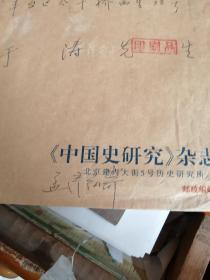 孟彦弘亲笔信封