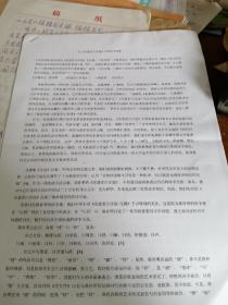 论【采菽堂古诗选】中的诗学批平  李金松