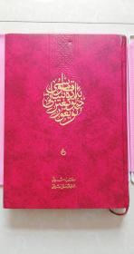 维吾尔民间文学大典第六卷(维吾尔文)