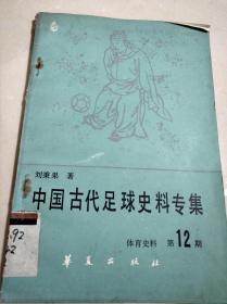 中国古代足球史料专集体育史料第12期