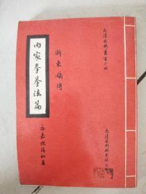 正版原版:浙东嫡传《内家拳拳法篇 + 内家拳技击篇》倪清和 84年 浙江南拳