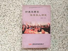 印度尼西亚华侨华人研究   下书边有水印  不影响阅读  请阅图