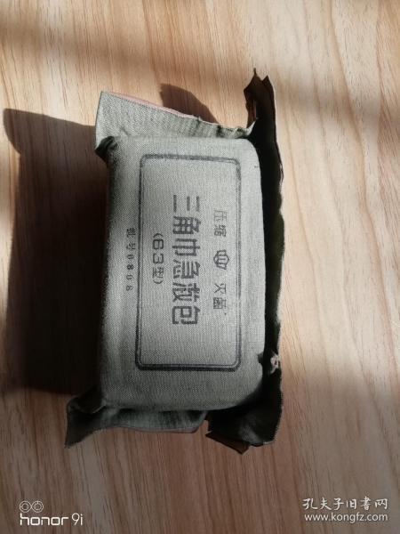 少见1968年军用三角巾急救包(带语录)