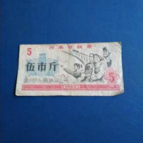 河南省粮票