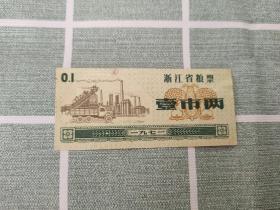 1971年浙江省粮票 壹市两