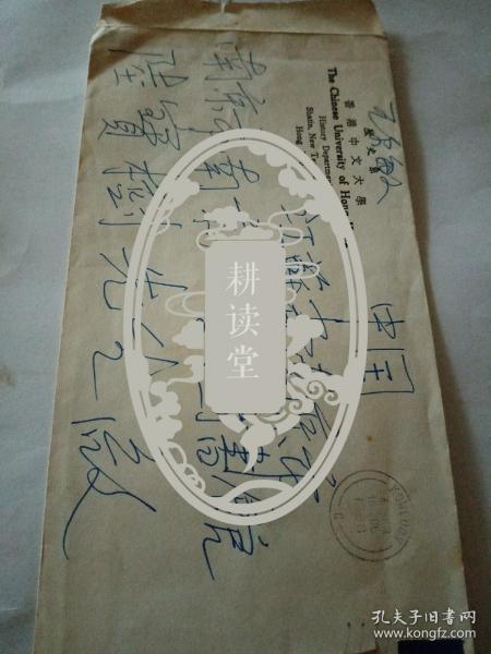 王尔敏写的信封(空的)(9个)