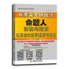 肖秀荣备考2021肖四肖八 肖秀荣2019考研政治命题人形势与政
