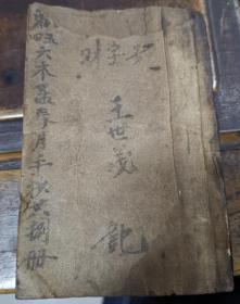 解放初兴国地理名师王世茂手抄地理砂水秘诀,